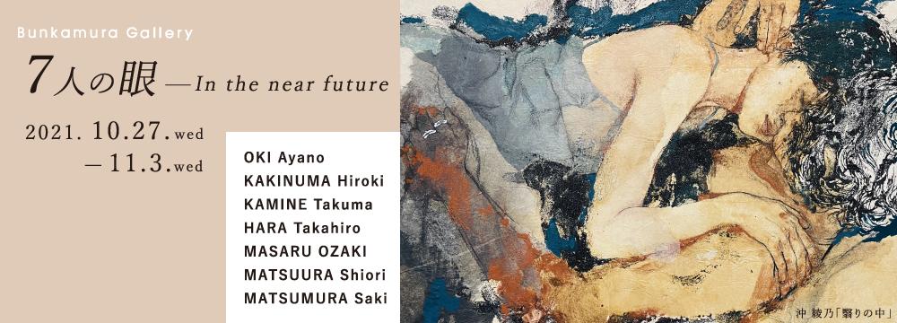 渋谷のBunkamura Galleryにて、独自の世界観を持った以下の7人のアーティストをご紹介します。  物憂げな女性たちの視線は何を見つめ訴えかけるのか?岩絵具と荒々しい筆致でありながら繊細な感性で描く沖綾乃。 異物と人間、異常と日常の交わり合う壮大なパノラマを幻想的に描く油彩画家・柿沼宏樹。 日本の心に根ざす仏教と神道、そしてSFやロボットアニメなど古代と近未来の融合を表現する立体造形アーティスト、上根拓馬。 古典的な手法で日常の風景を詩的で普遍的な美へと昇華する油彩画家の原崇浩 。 自身のイマジネーションと現代テクノロジーを駆使、光を自在に操りプロジェクション・マッピングアーティストとしてはパイオニア的存在である、MASARU OZAKI。 アクリルペイント、シルクスクリーンなどの複雑なレイヤーと立体感を持つ絵画作品で抽象概念を視覚する松村咲希。 古典的な感性でCGを駆使、現代の美しい女性を鮮やかに描き出す松浦シオリ 。  古へのリスペクトと現代から未来に視線を向けた挑戦的な7人のアーティストの眼と感性による平面、立体、ミクストメディアなど多様な表現が織りなす作品世界を、どうぞお楽しみください。 個性的な作品が芸術の秋を彩ります。